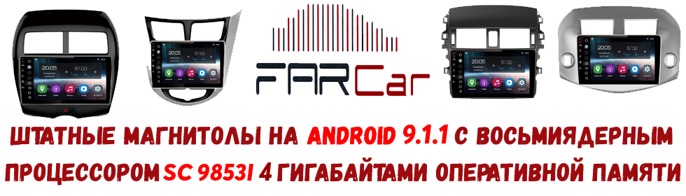Farcar S300